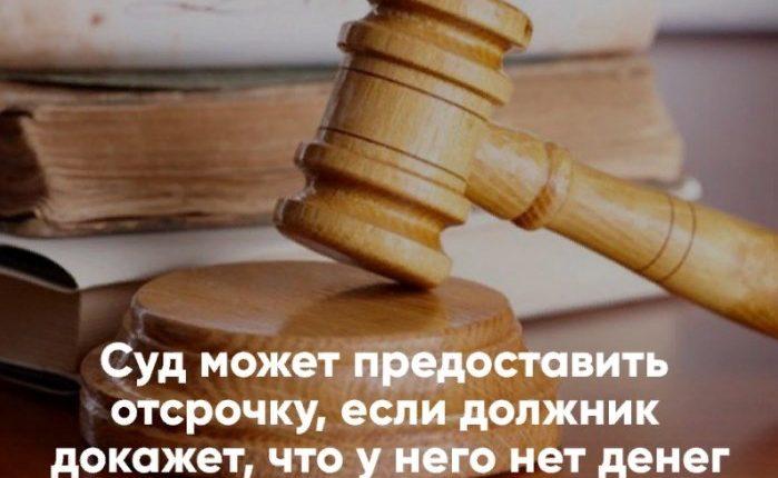 Подают ли МФО в суд на должников, можно ли избежать суда с МФО